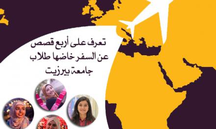 تعرف على 4 قصص عن السفر خاضتها طالبات من  جامعة بيرزيت