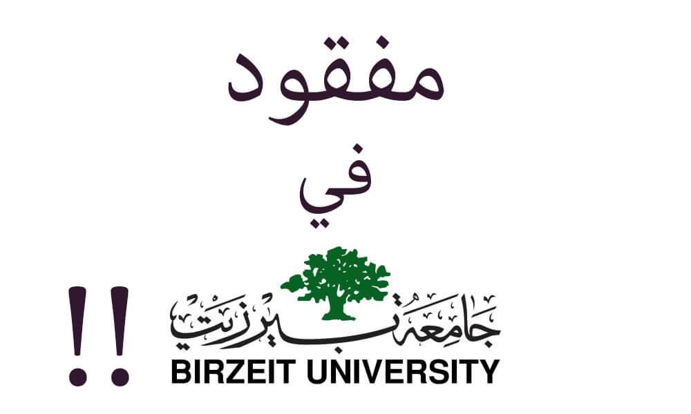 مغامرة البحث عن المفقودات في جامعة بيرزيت