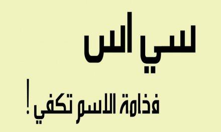 لا فائدة من مساقات الثقافة العربية والأوروبية في جامعة بيرزيت!