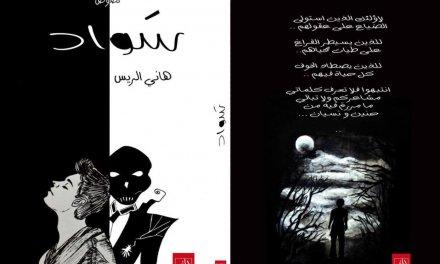 """الكتاب بعين كاتبه البيرزيتيّ..هاني الريّس يتحدث عن  كتابه""""سواد"""""""
