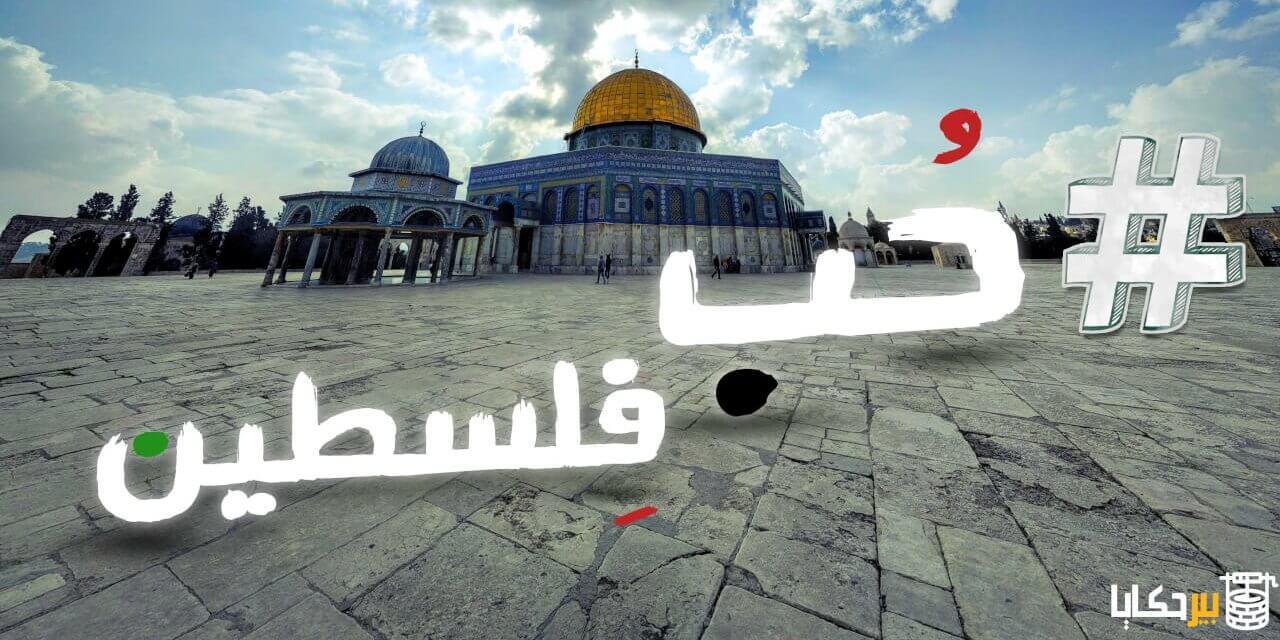حملة #حب_فلسطين كيف غيّرت مفهوم الفالنتاين؟
