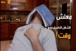 الراحة أثناء الدراسة